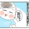 夫の実家での忘れられない思い出。まさか義母がそこまで菩薩だなんて…!(笑)のタイトル画像