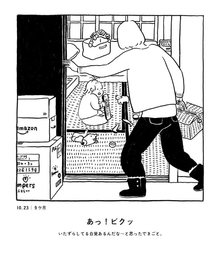 凡庸でも、しんどくても、赤ちゃん育児は幸せな矛盾だらけだった。の画像5