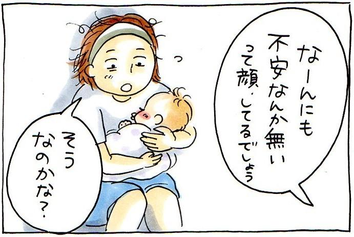 育児への不安な気持ち。支えてくれたのは「母の優しさ」だった。の画像6