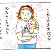 育児への不安な気持ち。支えてくれたのは「母の優しさ」だった。のタイトル画像