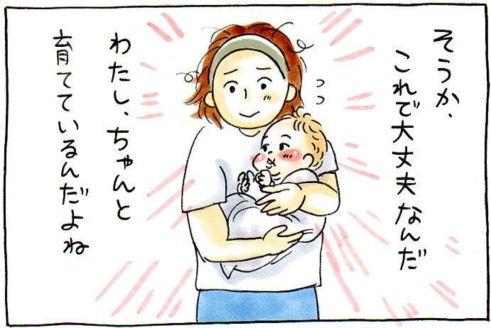 育児への不安な気持ち。支えてくれたのは「母の優しさ」だった。の画像10