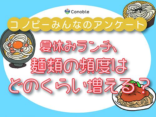 悩める夏のランチ…。麺類メニューが「ほぼ毎日」の割合は?のタイトル画像