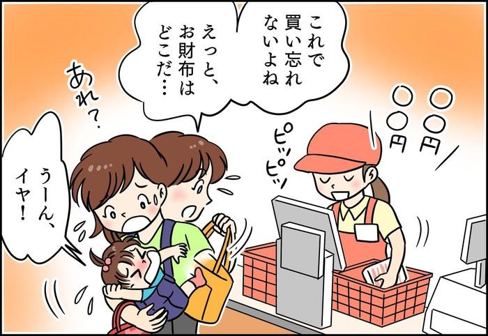 レジでお財布どこ!?と慌てたことのあるママへ。iPhoneでお悩み解決!の画像4