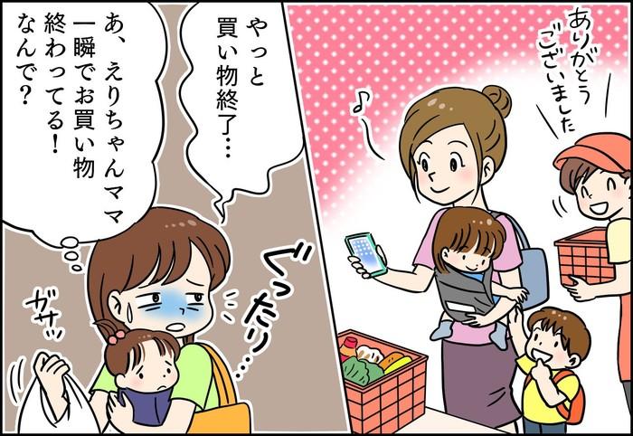 レジでお財布どこ!?と慌てたことのあるママへ。iPhoneでお悩み解決!の画像7
