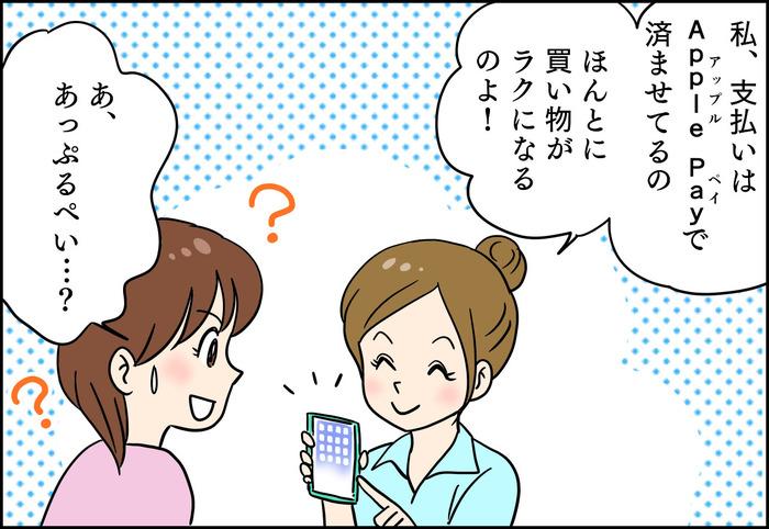 レジでお財布どこ!?と慌てたことのあるママへ。iPhoneでお悩み解決!の画像11