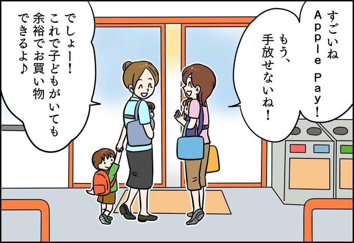 レジでお財布どこ!?と慌てたことのあるママへ。iPhoneでお悩み解決!の画像26