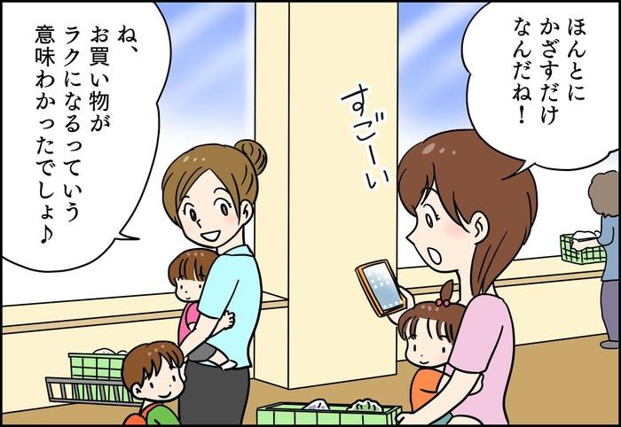 レジでお財布どこ!?と慌てたことのあるママへ。iPhoneでお悩み解決!の画像23