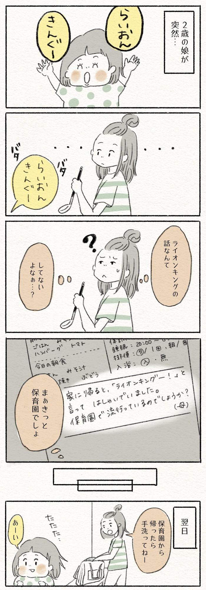 突然覚えてきた言葉に困惑…。何がどうしてそうなった?!(笑)の画像1