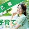 11年間ずっと夫婦二人三脚。乙葉さんが藤井隆さんと歩んだ「尊重する育児」のタイトル画像
