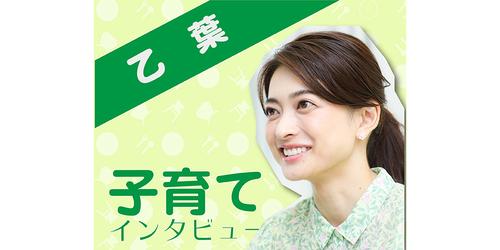 乙葉さん「叶うなら3歳の娘に会いたい」迷いながらも幸せだった子育て時間のタイトル画像