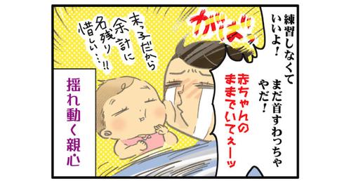 「お願い、赤ちゃんのままでいて〜!」2人目育児で揺れる親心のタイトル画像
