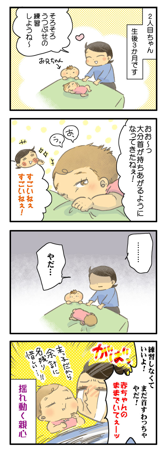 「お願い、赤ちゃんのままでいて〜!」2人目育児で揺れる親心の画像1