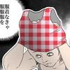 香港在住マダム、優雅とはかけ離れた猫と赤ちゃんとの暮らし(笑)のタイトル画像