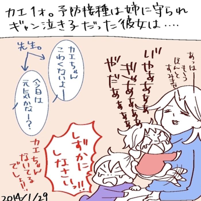 息子からの「ママおいで」にずっきゅん♡ラブラブ家族の日常の画像2