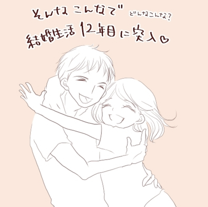 息子からの「ママおいで」にずっきゅん♡ラブラブ家族の日常の画像41
