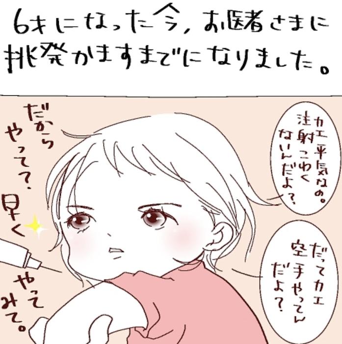 息子からの「ママおいで」にずっきゅん♡ラブラブ家族の日常の画像3