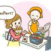 ママこそ使うべきアプリ。あのスーパーのお買い物も最大10%還元!のタイトル画像