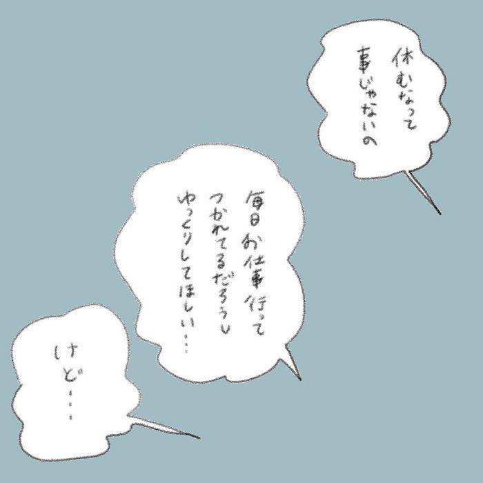 夫婦間の「察して」は無意味だとわかった日。本音で話すのが大事な理由の画像36