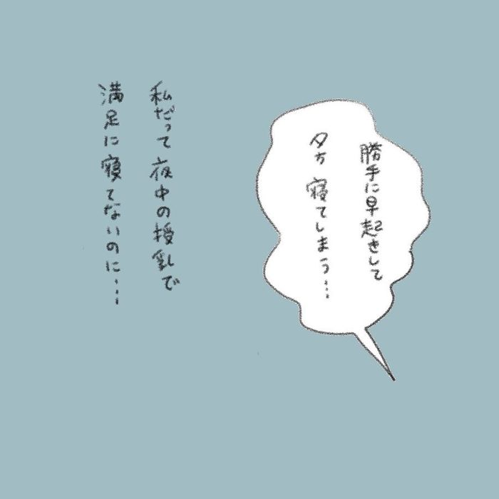 夫婦間の「察して」は無意味だとわかった日。本音で話すのが大事な理由の画像35