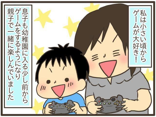 オンラインゲームだからこそマナーが大切。息子と交わした3つの約束の画像1