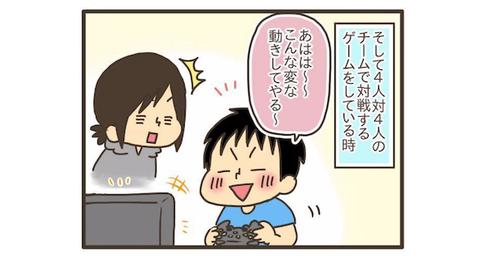 オンラインゲームだからこそマナーが大切。息子と交わした3つの約束のタイトル画像