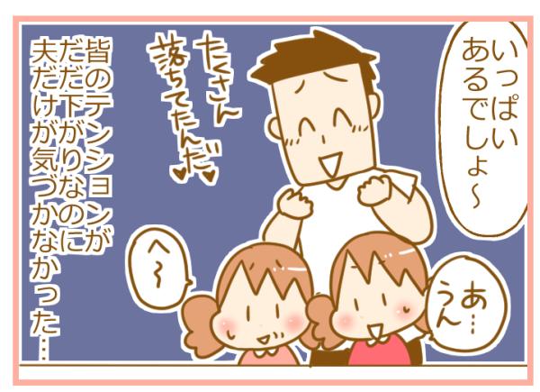 パパの「食後にプレゼントがあるよ」に娘の期待が爆上がり!衝撃の結末は…?の画像7