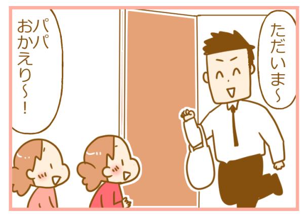 パパの「食後にプレゼントがあるよ」に娘の期待が爆上がり!衝撃の結末は…?の画像1