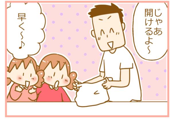 パパの「食後にプレゼントがあるよ」に娘の期待が爆上がり!衝撃の結末は…?の画像4