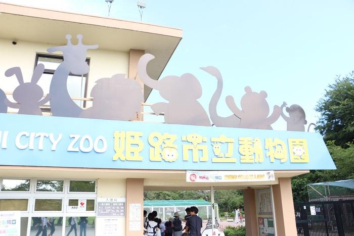 世界遺産と動物園をセットで満喫!子ども連れで姫路城と姫路市立動物園めぐりの画像11