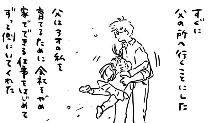 「父を支えたい!でも…」介護と育児でいっぱいいっぱいになったママの決断の画像16