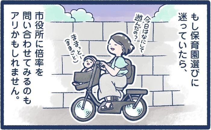 【保活】どうしても保育園に入りたい!!低倍率の保育園を選んだ結果、意外にも…?!の画像12