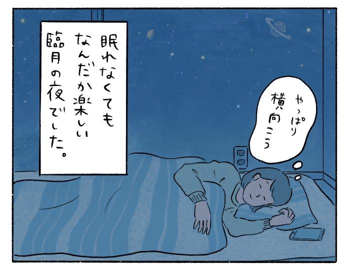 """臨月のしずかな夜。お腹の""""ボコボコ""""を感じてふと思ったことの画像13"""