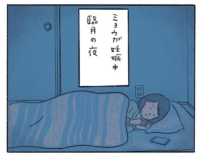 """臨月のしずかな夜。お腹の""""ボコボコ""""を感じてふと思ったことの画像1"""