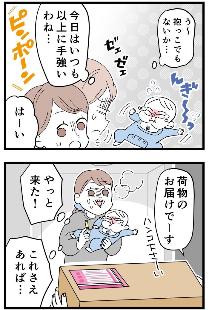 どうして泣く!?こっちが泣きたい赤ちゃん育児を救うお助けアイテムの画像2