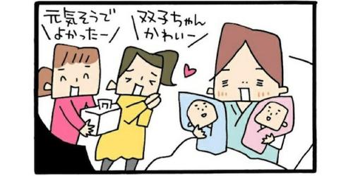 産後に楽しみだった「友人のお見舞い」が、思ってたのと全然違った件のタイトル画像