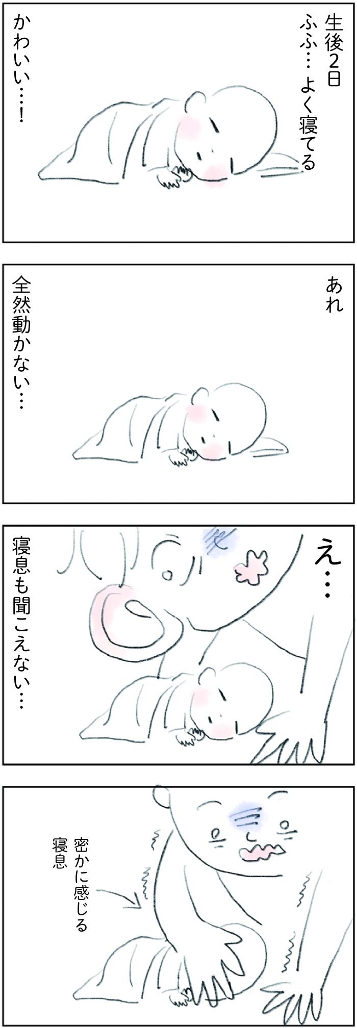 「息、してる…!?」新生児の寝姿に愛しさと不安がこみ上げる瞬間の画像1
