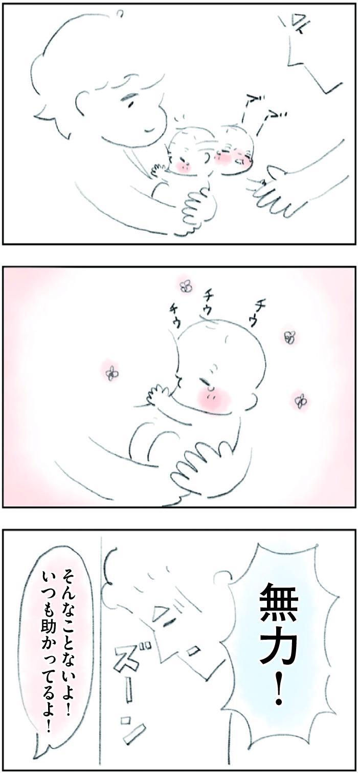 きっと応援したくなる!くじけないパパのひたむき育児がカッコイイ♡の画像2