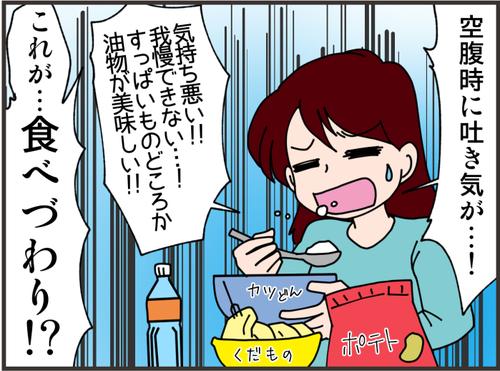 妊娠イメージが変わった「食べづわり」!あまり知られてないのはどうして?のタイトル画像