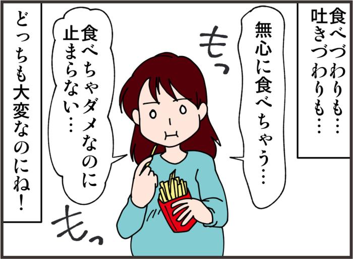 妊娠イメージが変わった「食べづわり」!あまり知られてないのはどうして?の画像7