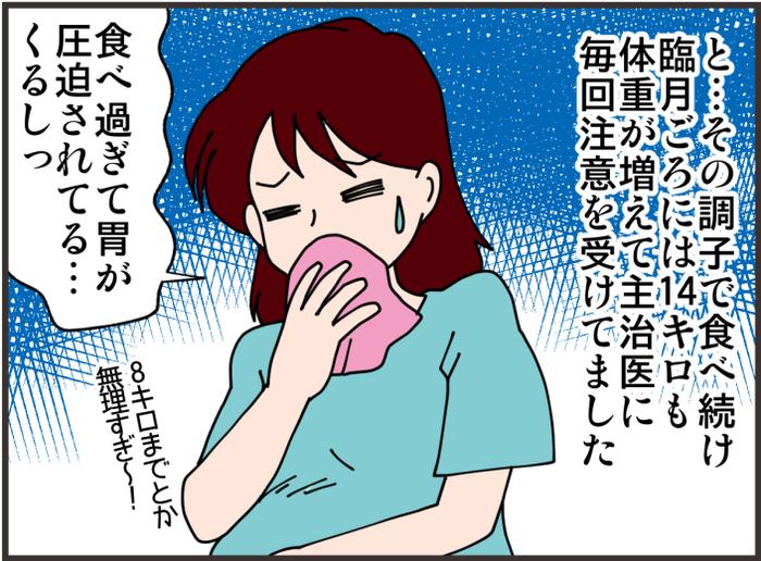 妊娠イメージが変わった「食べづわり」!あまり知られてないのはどうして?の画像4