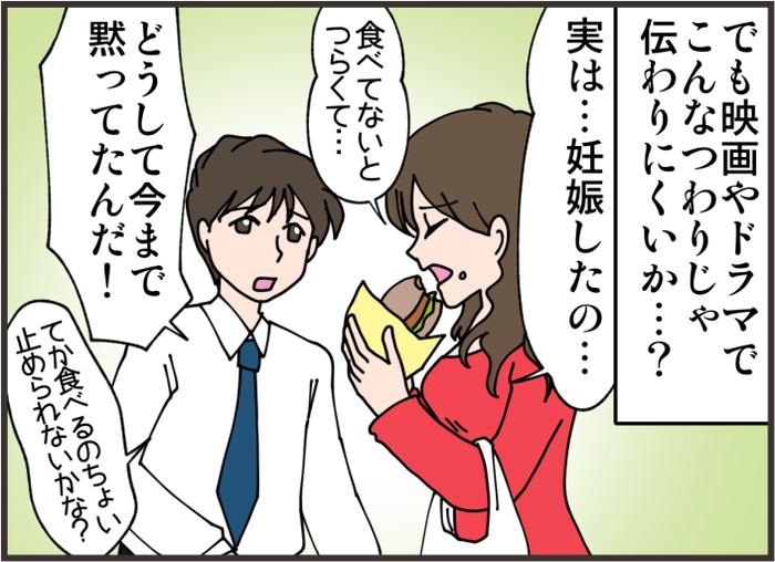 妊娠イメージが変わった「食べづわり」!あまり知られてないのはどうして?の画像6