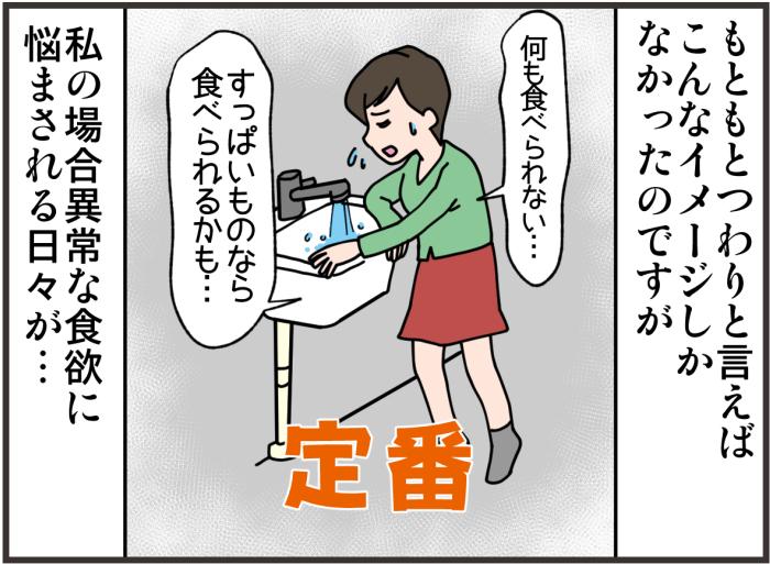妊娠イメージが変わった「食べづわり」!あまり知られてないのはどうして?の画像2