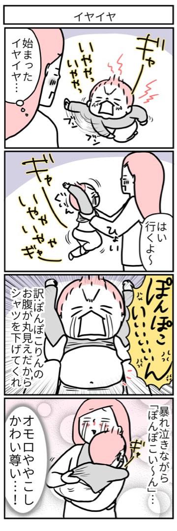 """イヤイヤ期は""""ハードロック""""!ややこしいけど愛しい末っ子男児の画像5"""