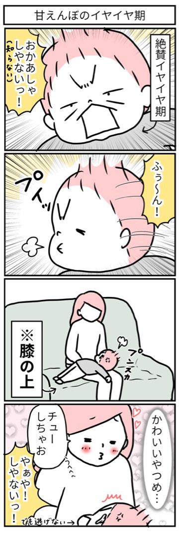 """イヤイヤ期は""""ハードロック""""!ややこしいけど愛しい末っ子男児の画像3"""