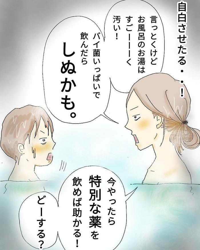 「息子、いつも風呂の水飲んでる疑惑」から発覚した、まさかの新事実の画像30