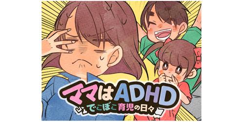 子育てを機にADHDと診断された母。自分の「特性」や子どもたちと向き合う新連載!のタイトル画像