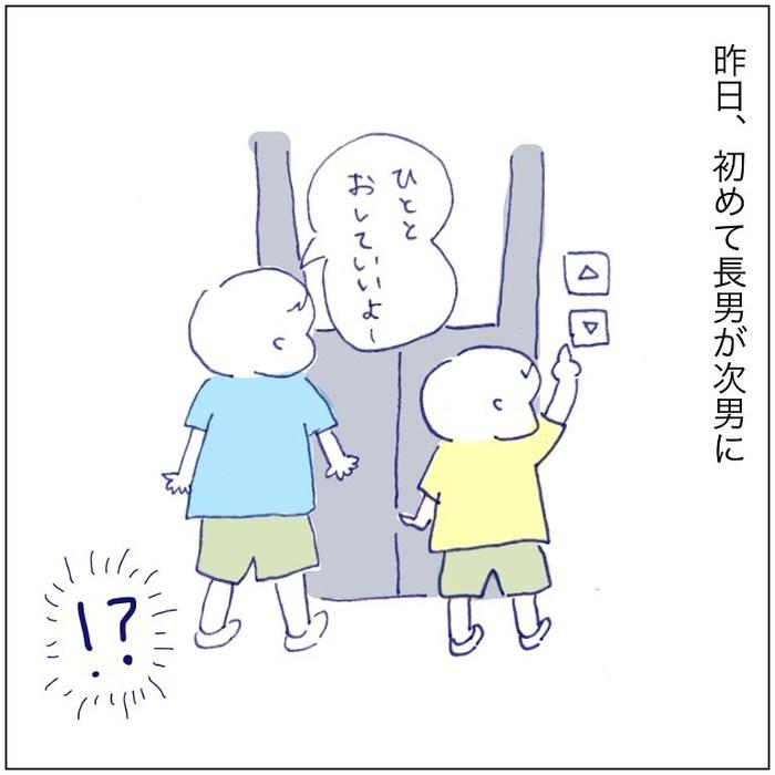 エレベーターのボタン押しをめぐる戦いに終止符が!その日は突然やってきたの画像40