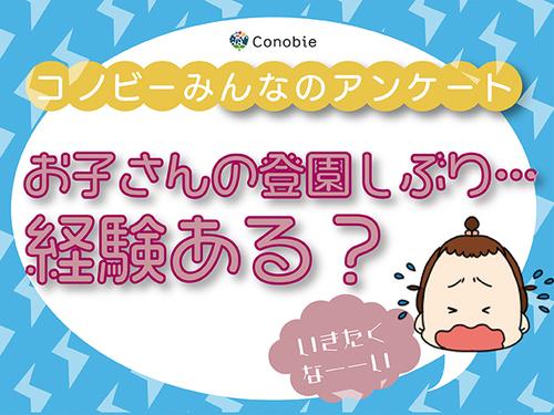 朝の「行きたくない〜!!」子どもの登園しぶりを経験する割合は?のタイトル画像