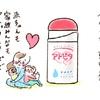 赤ちゃんはもちろん、家族みんなで使える!「アトピタ 薬用保湿入浴剤」で乾燥対策!のタイトル画像