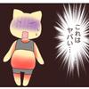 こんなことになるなんて!妊娠後期に苦しんだ、思わぬ肌トラブルとは?のタイトル画像